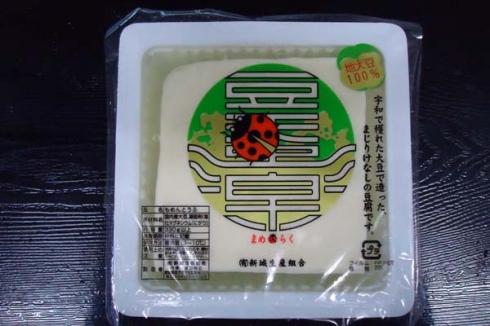 新城生産組合 もめん豆腐