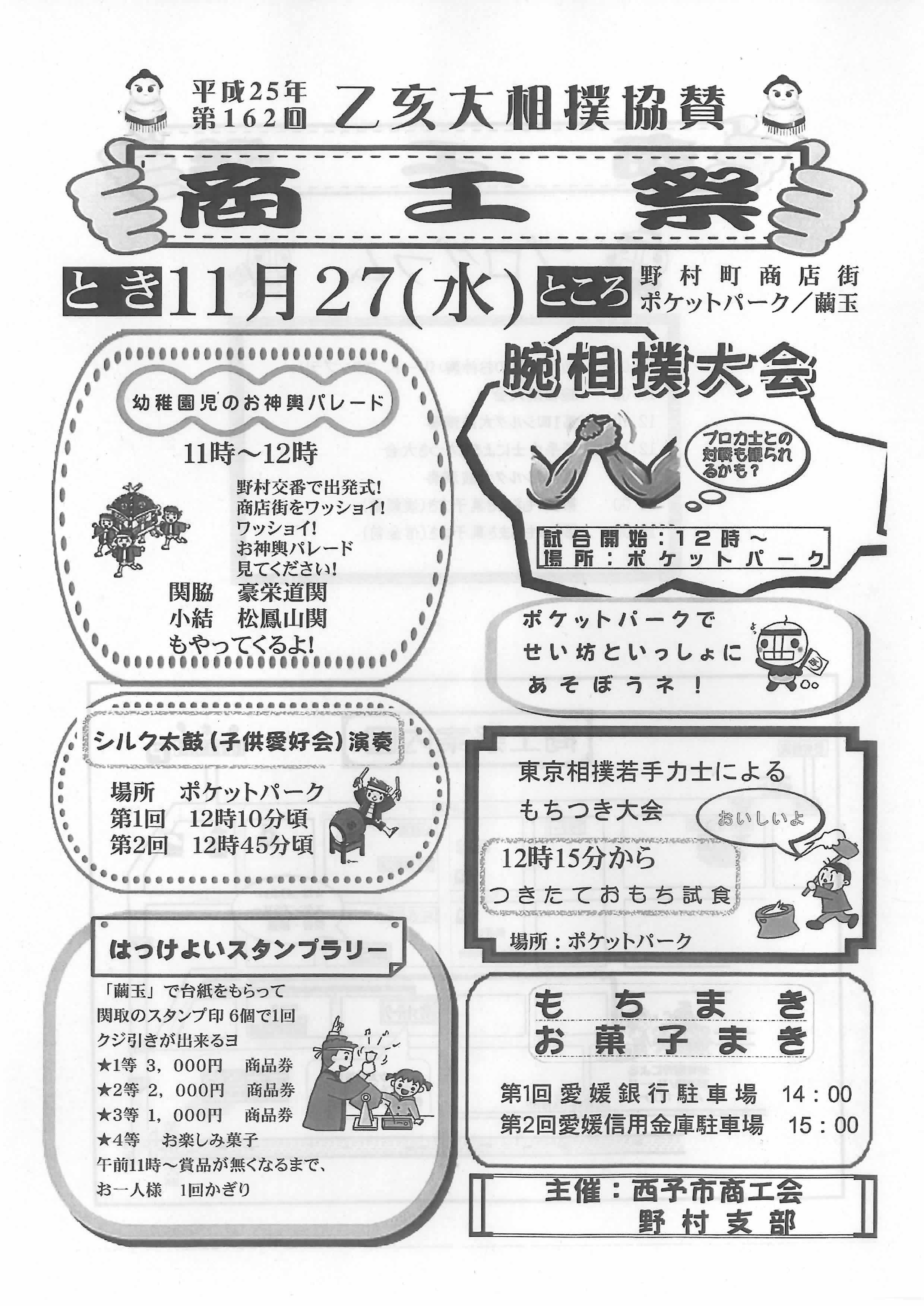 明日は乙亥大相撲に行きます せい坊ニュース せい坊と遊ぼうよっ