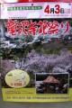 竜沢寺はなまつりポスター