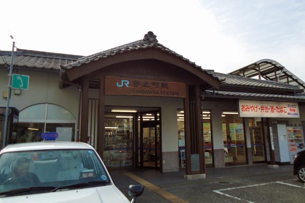 卯之町駅で「愛の火鉢」始まりま...