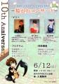 桜が丘コンサートポスター