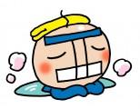 せい坊(温泉)