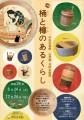 桶と樽チラシ-1 (453x640)