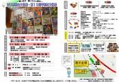 西予市総合文化祭・第13回宇和町文化祭 (1024x705)