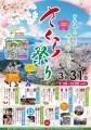 第31回 さくら祭り (724x1024)
