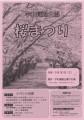 桜まつり (723x1024)